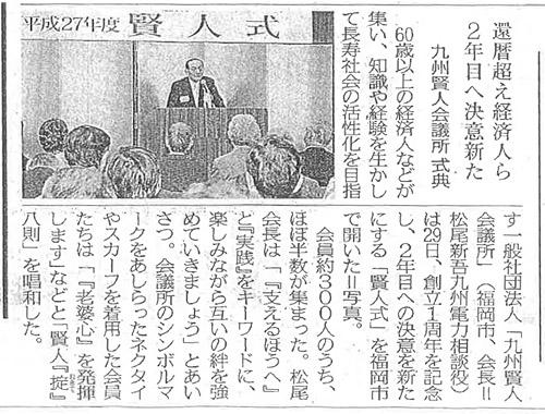 西日本新聞 2015年7月30日(木)15版 朝刊 P.34 経済面