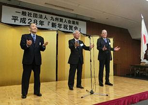 祝いめでた 遠藤副理事長、大内田理事、真田理事の皆様